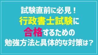 gyosei-chokuzenki