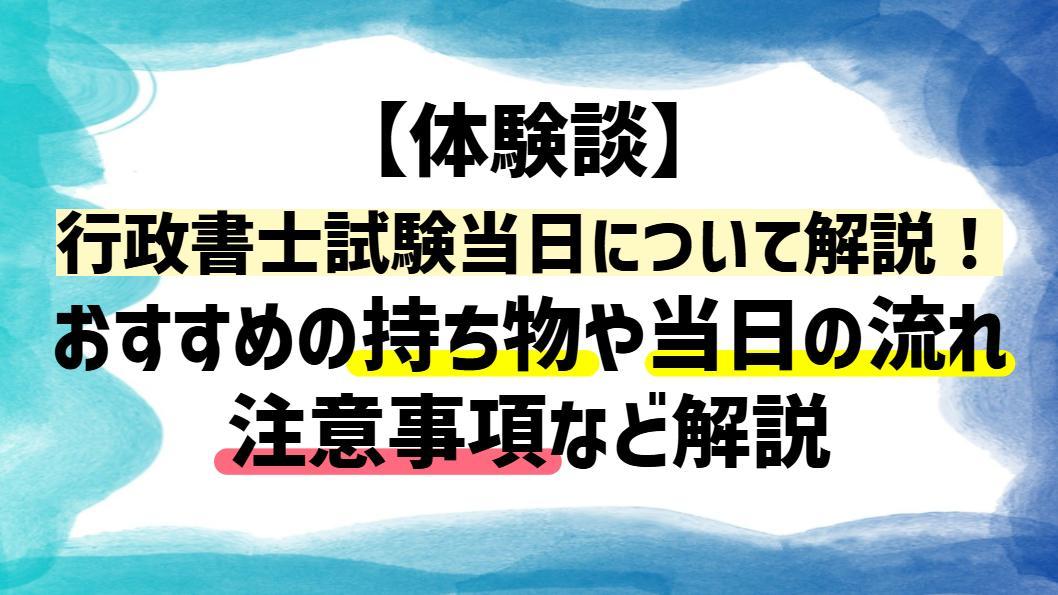 gyosei-sikentoujitu