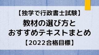 gyoseishosi-dokugaku-text
