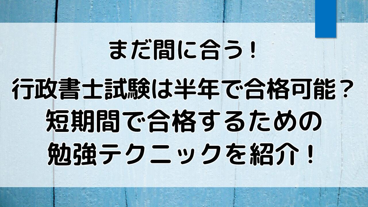 gyoseishosi-hantoshi
