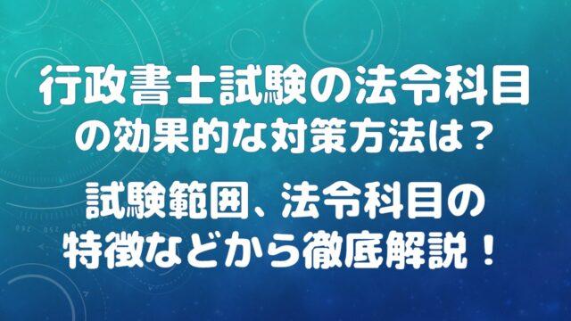 gyoseishosi-hourei-taisaku