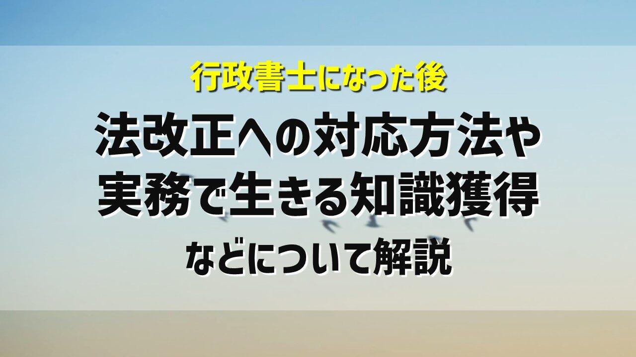 gyoseishosi-kaisei-jitumu