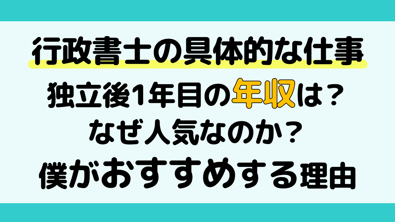 gyoseishosi-zenyo