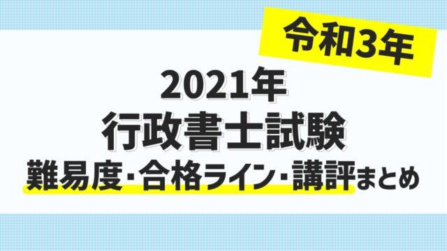 gyoseishosi-2021siken