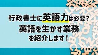 gyoseishosi-english