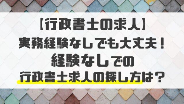 gyoseishosi-kyujin-sagasikata